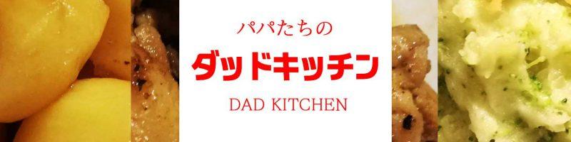 DAD KITCHEN 3/9(土)開催 前回好評をいただいたリードプチ圧力調理バッグを使用した簡単父子料理です