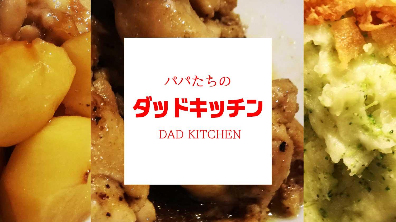 パパたちのダッドキッチン