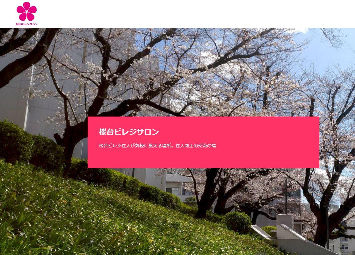 桜台ビレジサロン