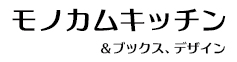 青葉台のレンタルキッチン「モノカムキッチン&ブックス」撮影|収録|イベント