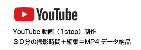 youtube動画の制作をおまかせ